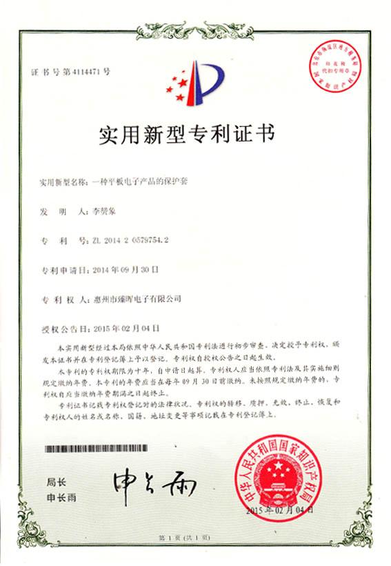 Utility Patent